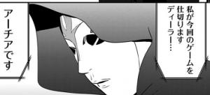 アーチア|柄の仮面