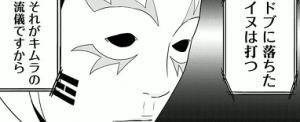 アルサブ|柄の仮面