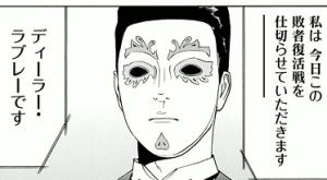 ラブレー|柄の仮面