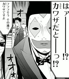 フォルリ|柄の仮面
