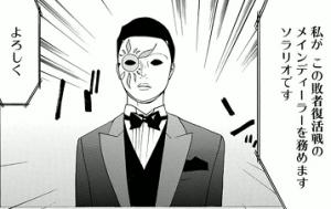 ソラリオ|柄の仮面