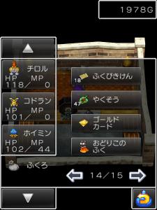 ゴールドカード(ドラクエ5)
