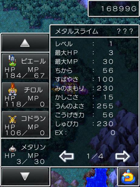 仲間 ドラクエ 5