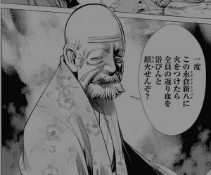ゴールデンカムイ「この永倉新八に」