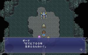 700年生きる亀
